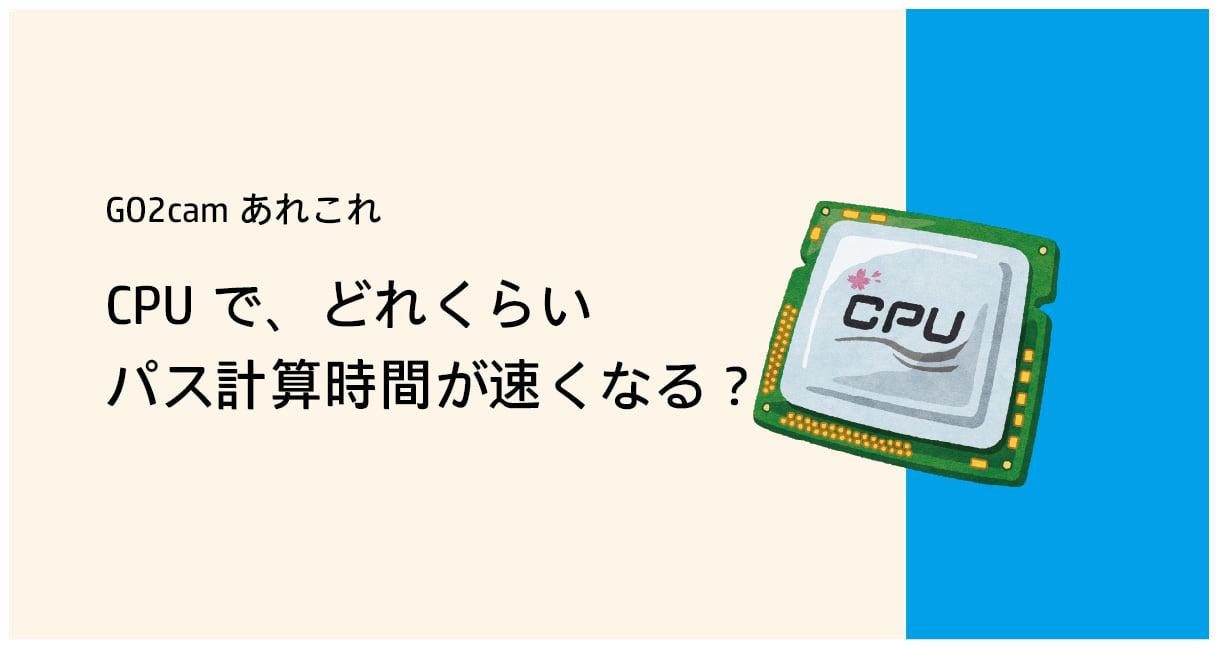 CPUでどれぐらいパス計算時間が速くなる?  #たか【部品加工用CAD/CAM GO2cam】