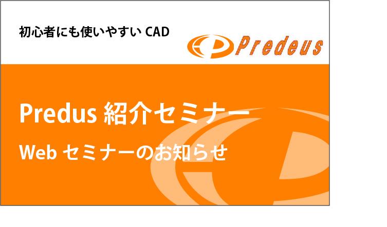10/29 (金)「次世代操作系CADソフトウェア Predeus」Webセミナーのご案内