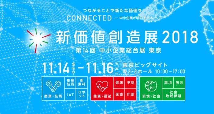 展示会レポート:「新価値創造展2018」