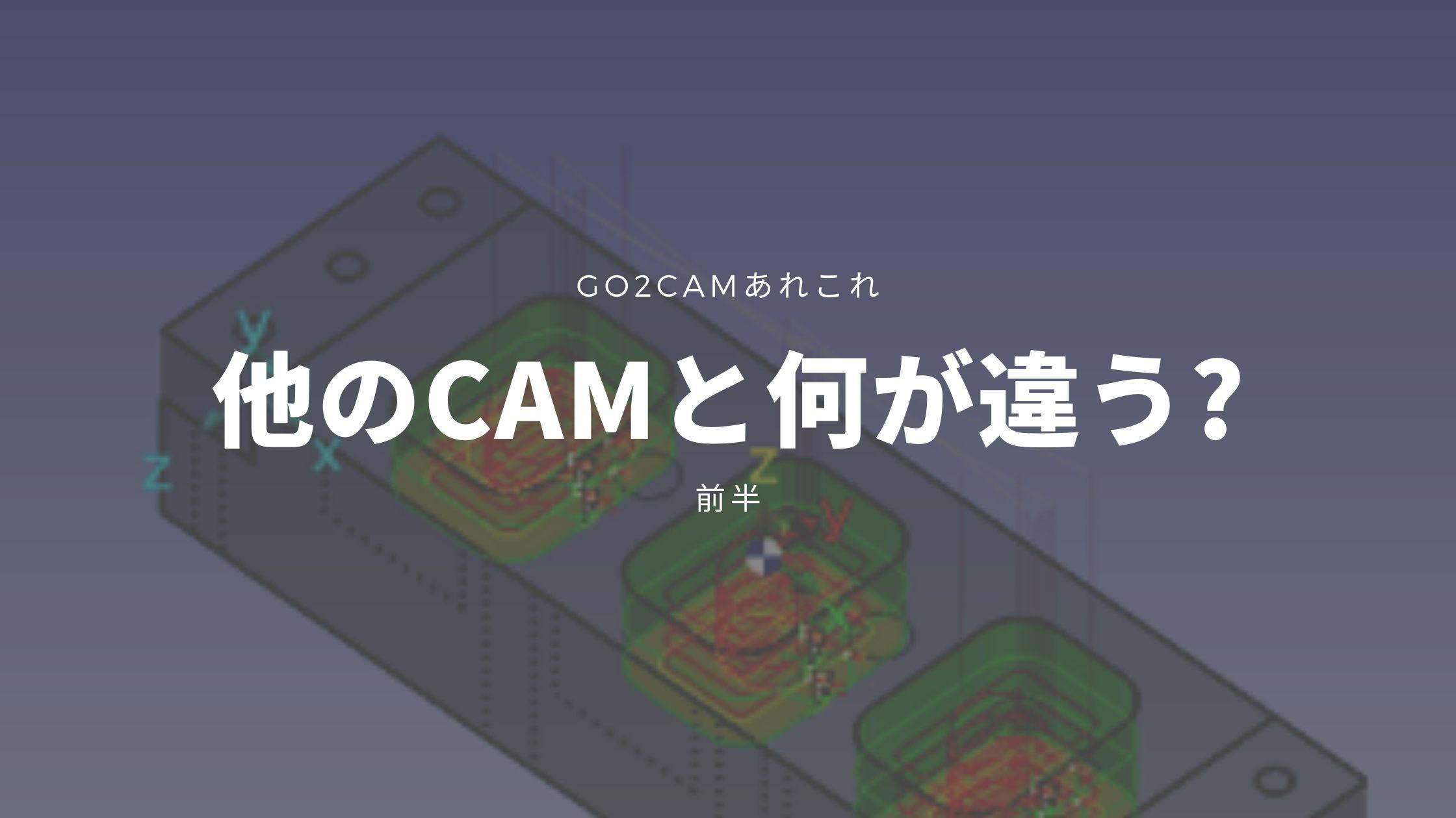 【前半】他のCAMと何が違う? #井戸【部品加工用CAD/CAM GO2cam】