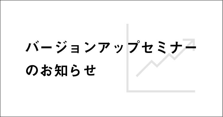 【11/30】Moldex3D 2020 バージョンアップセミナーのご案内【ユーザー様向け】
