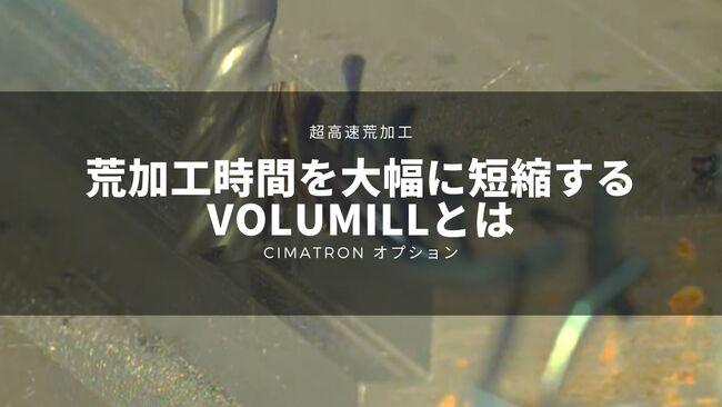 【超高速荒加工】荒加工時間を大幅に短縮するVoluMillとは
